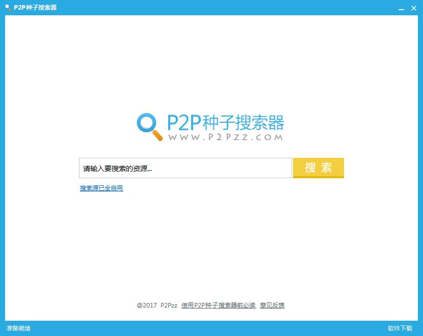 p2p种子搜索视频下载器