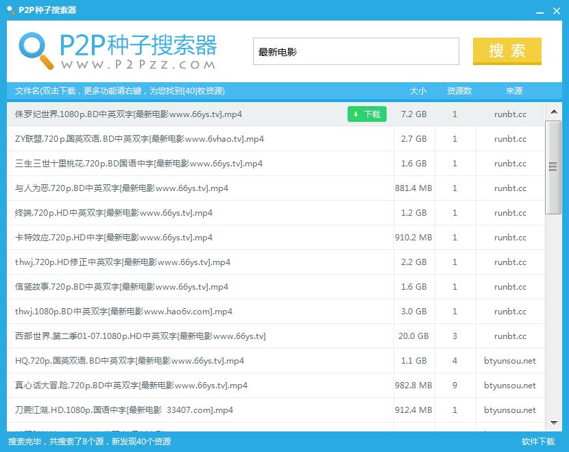 P2P种子搜索器绿色版搜索视频
