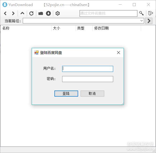 Yundownload百度网盘不限速下载器