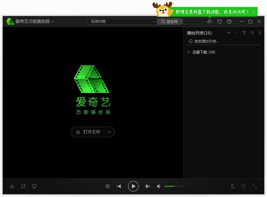 爱奇艺万能播放器网盘功能官方版:免费提供VIP网盘不限速下载