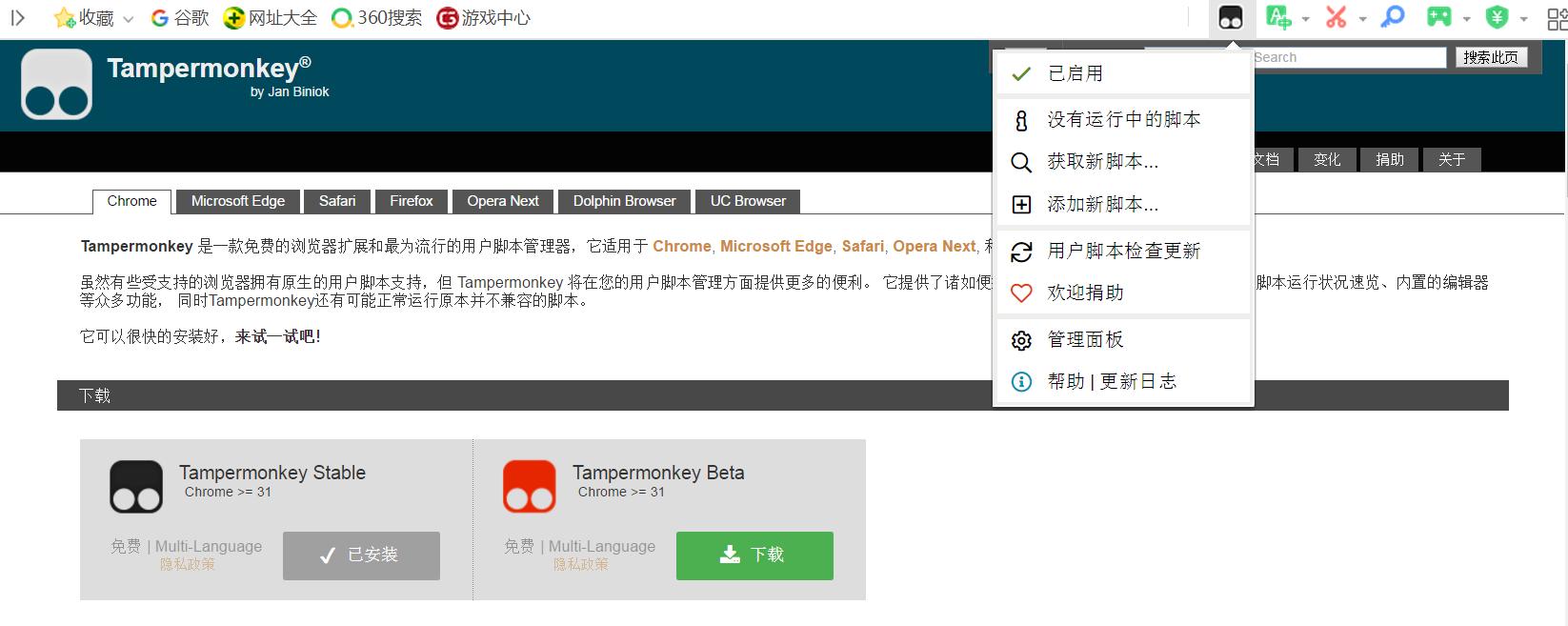 最好用的浏览器用户脚本管理器:Tampermonkey(油猴插件)