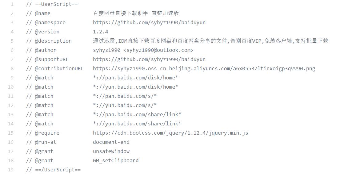 百度网盘直接下载直链加速油猴浏览器插件源码