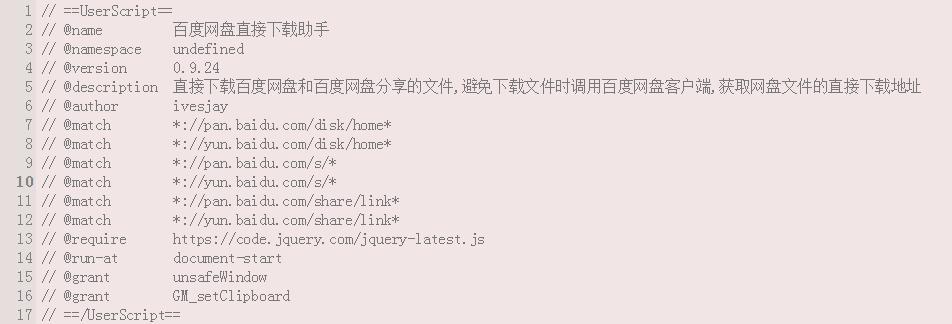 百度网盘直接下载浏览器油猴插件源码