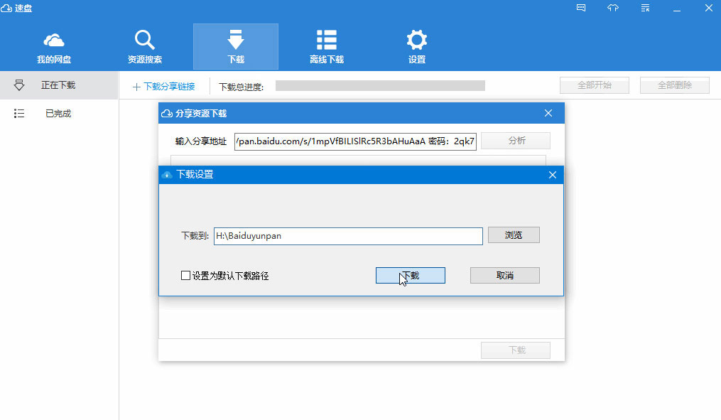 速盘下载器XP版:免登陆不限速百度网盘下载器