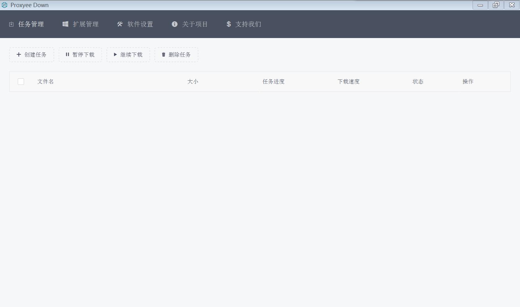 ProxyeeDown网盘下载器绿色版