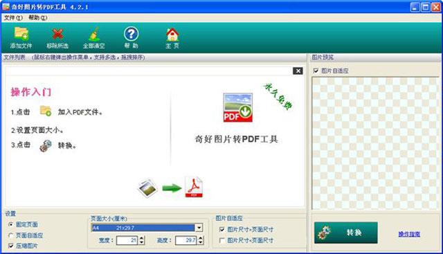奇好批量图片转PDF工具